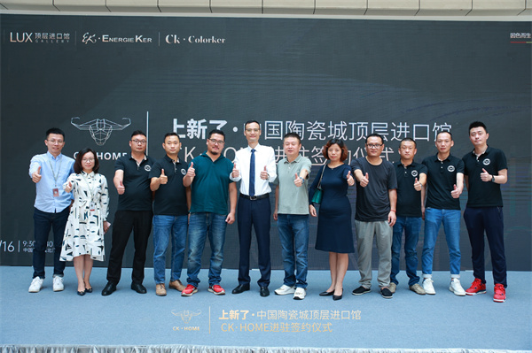 官宣    CK·HOME總部展廳正式入駐中國陶瓷城!