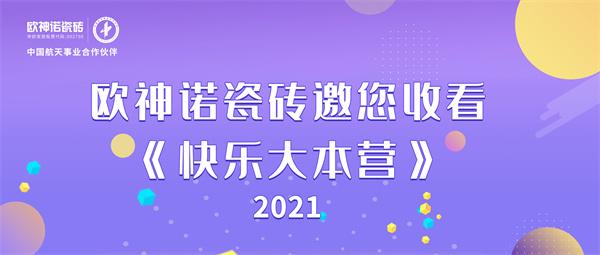 重返校园时代 | 欧神诺瓷砖邀您一起收看《快乐大本营2021》