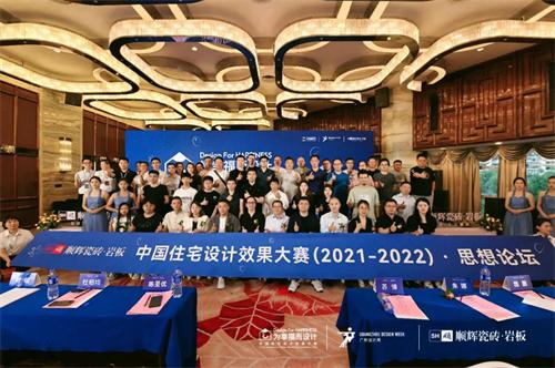 順輝瓷磚:與大咖對話設計!中國住宅設計效果大賽思想論壇在河南南陽圓滿落幕