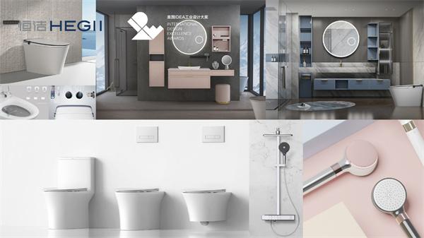 八款产品折桂美国IDEA设计奖,恒洁引领卫浴新国货设计