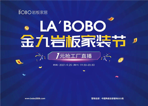 LA'BOBO:壹圓搶工廠,超值家裝套餐等你來囤貨!