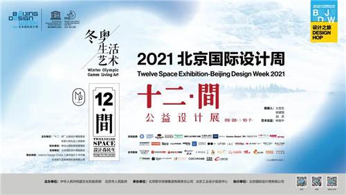 白兔瓷磚助力北京冬奧會設計項目亮相巴黎設計周