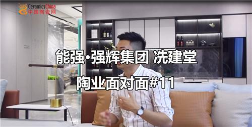中国陶瓷网《陶业面对面•第11期》:采访能强·强辉集团营销总经理冼建堂