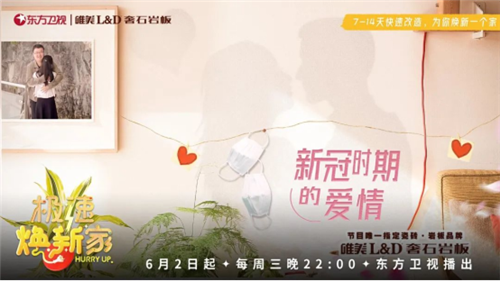 唯美L&D奢石巖板助力東方衛視《極速煥新家》,14天極速爆改江景豪宅