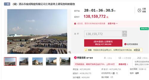 1.38億元!清遠一陶瓷廠將被拍賣