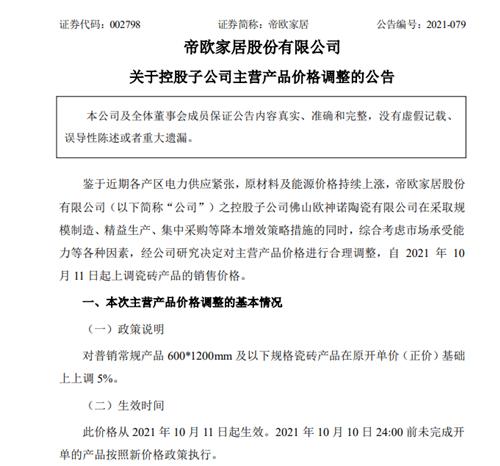 上市陶企集體漲價;廣東巖板漲價潮,最高漲6元/片