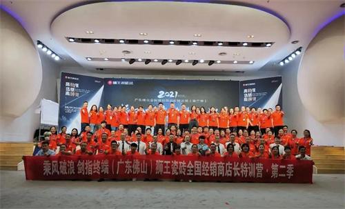 獅王瓷磚2021廣東佛山全國經銷商店長特訓營(第二季)圓滿落幕!