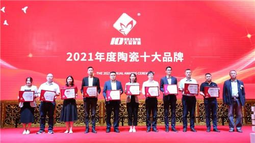 热烈祝贺狮王瓷砖连续十届蝉联中国陶界至高荣誉中国陶瓷十大品牌!