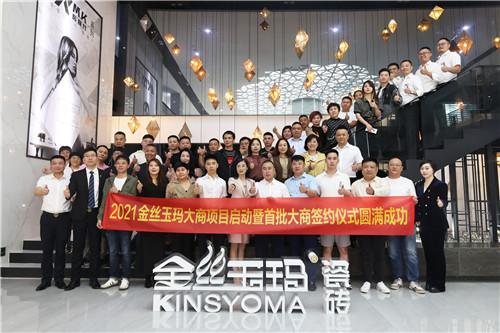 2021金丝玉玛大商项目启动暨首批大商签约仪式圆满成功