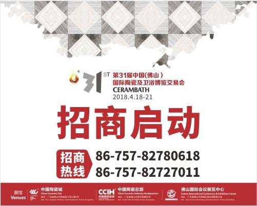 31届陶博会招商