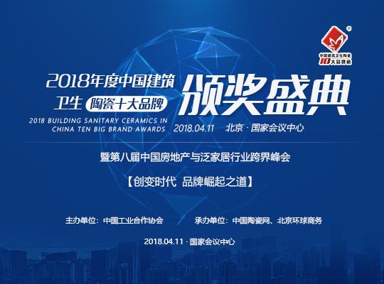 2018中国建筑卫生陶瓷十大品牌榜颁奖典礼