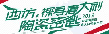 2019中国陶瓷网意大利考察之行——意大利博洛尼亚展