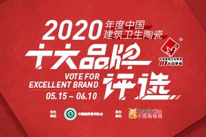 2020年度中国建筑卫生水果机无限币单机版下载十大品牌评选