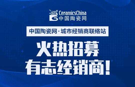 中国陶瓷网城市经销商联络站招募