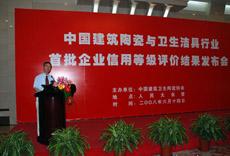 """下一篇:关于评选""""中国建筑陶瓷卫生洁具知名品牌""""工作的通知"""