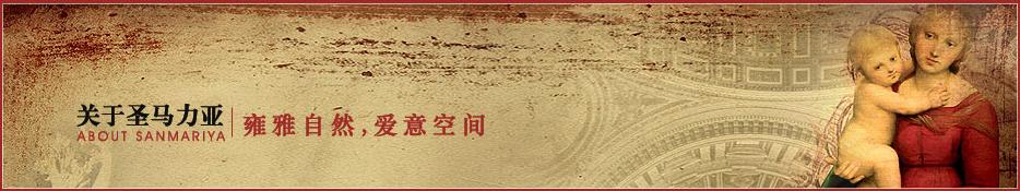 圣马力亚瓷砖形象图