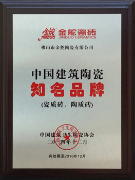中國建筑陶瓷知名品牌
