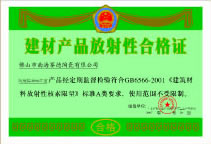 建材产品放射性合格证