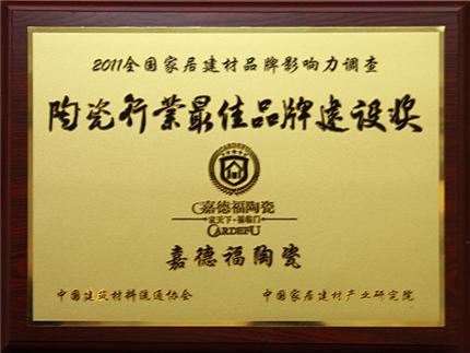 陶瓷行业最佳品牌建设奖