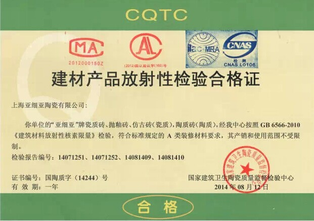 建材产品放射性检验合格证