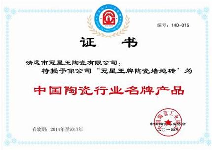 中國陶瓷行業名牌產品