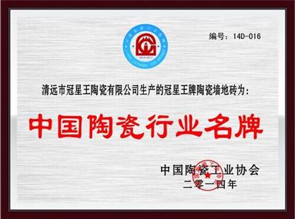 中國陶瓷行業名牌