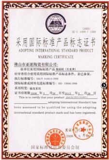 國際標準產品標志證書