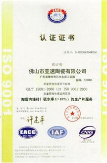 產品吸水率認證證書