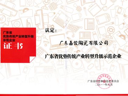 广东省优势传统产业转型升级示范企业