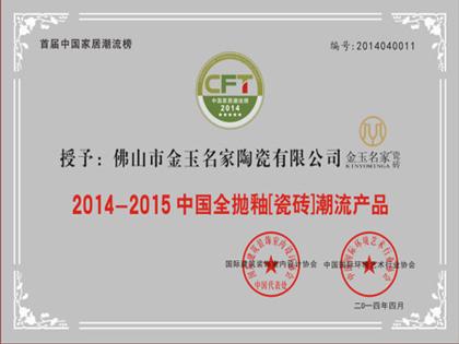 金玉名家中国家居潮流榜奖牌