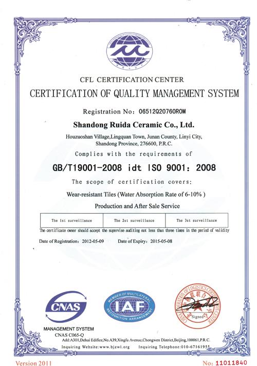 瑞達陶瓷獲得質量管理體系認證證書
