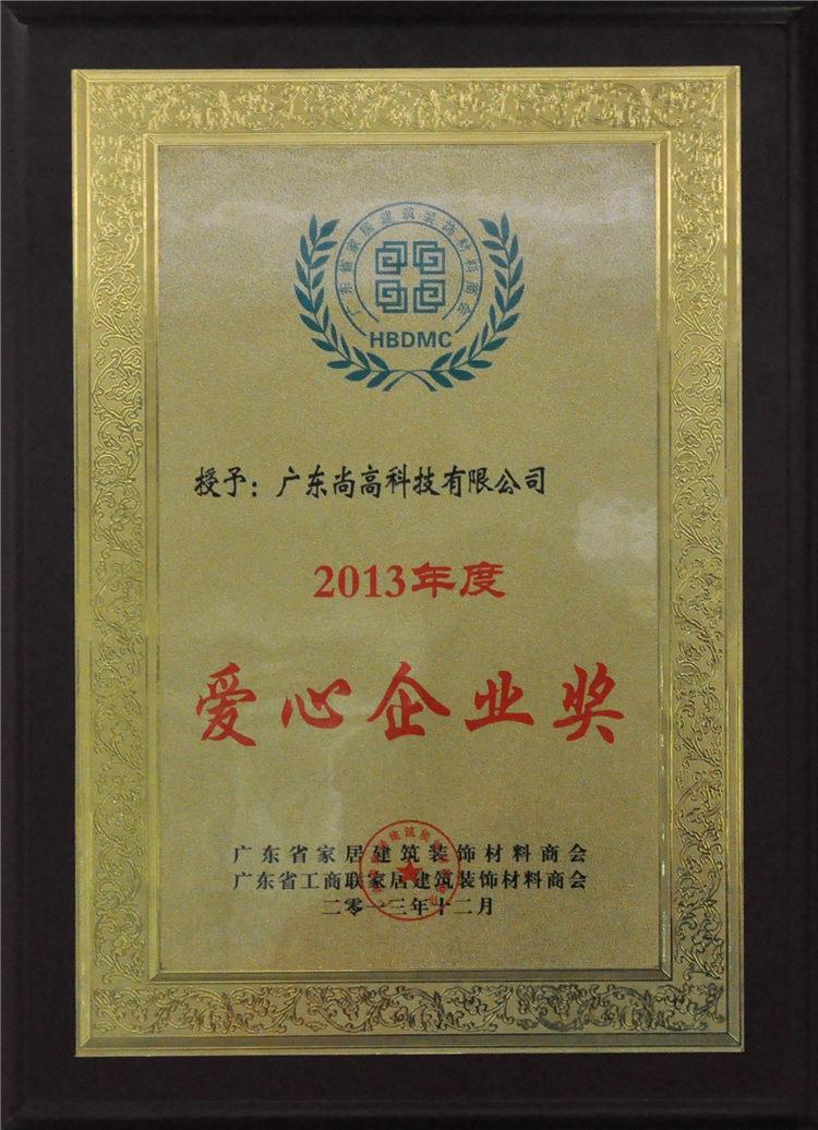2013年度愛心企業獎