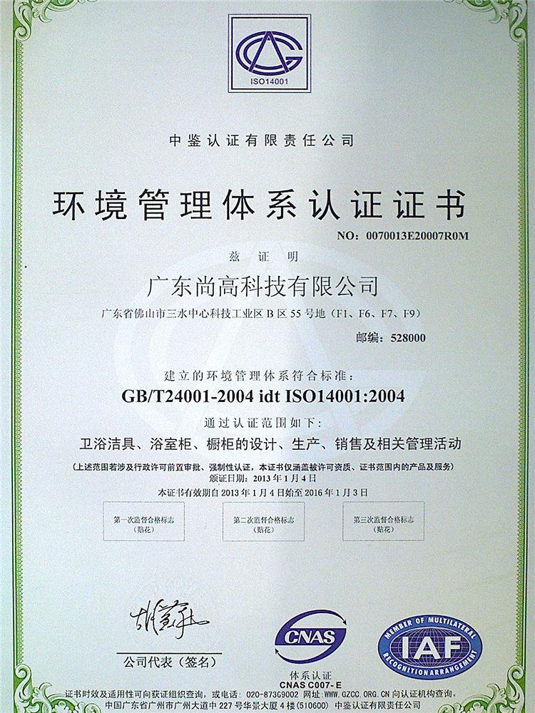 環境管理體系認證證書