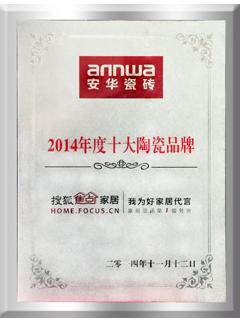 2014年度十大陶瓷品牌