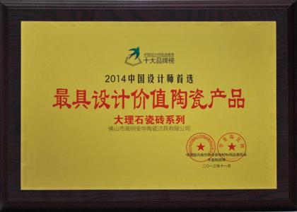 2014中国设计师首选最具设计价值陶瓷产品