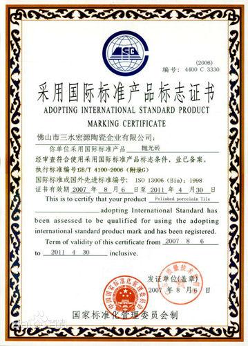 国际标准产品标志