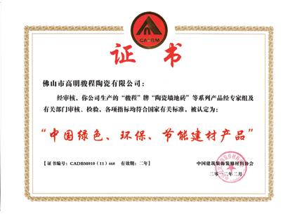 中国绿色环保节能建材产品