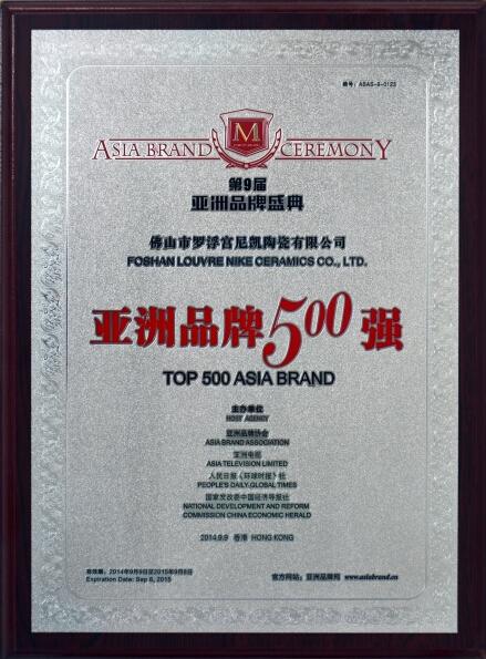 第九届亚洲品牌500强