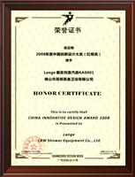 中国创新设计-红棉奖