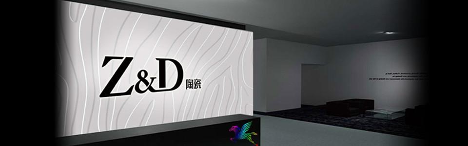 Z&D陶瓷形象图