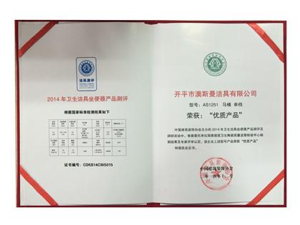 中装协--2014AS1251优质产品