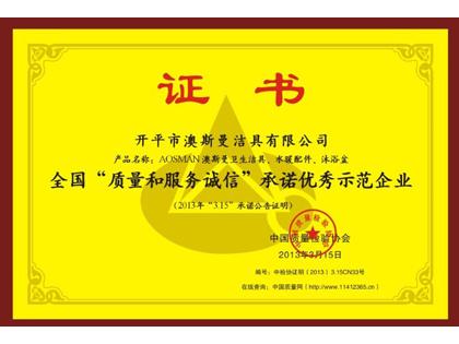 """2013全国""""质量和服务诚信""""承诺优秀示范企业奖牌"""
