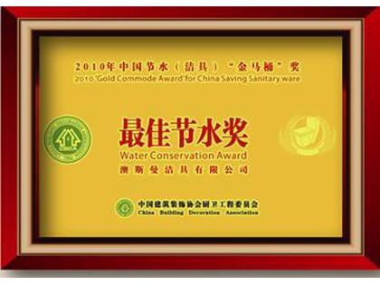 2010年中国节水(洁具)最佳节水奖