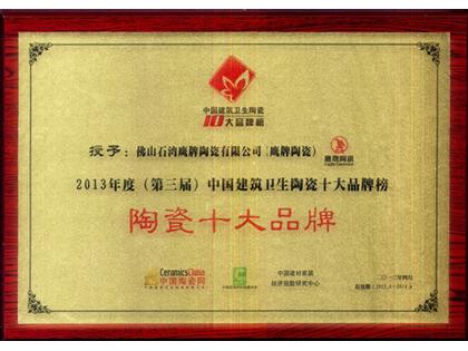 """13年度(第三届)中国建筑卫生陶瓷十大品牌榜""""陶瓷十大品牌"""""""