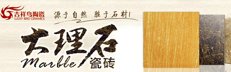 吉祥鸟陶瓷形象图