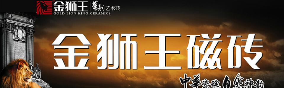 金狮王陶瓷形象图