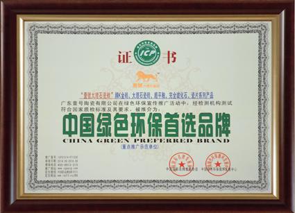 中国绿色环保首选品牌