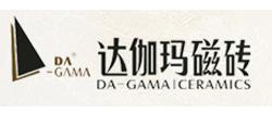 达伽玛陶瓷