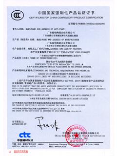 威迪斯陶瓷CCC认证2013