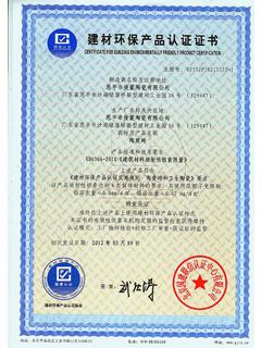 威迪斯陶瓷建材环保认证
